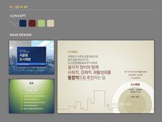 전문 디자인회사 - 기획 및 파워포인트디자인 템플릿 PPT배경 PPT템플릿 파워포인트제작 프레젠테이션제작 등 Ppt Design, Infographic, Presentation, Infographics, Visual Schedules