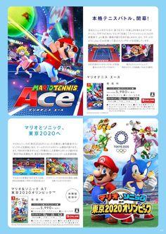 Tokyo 2020, Nintendo Switch, Software, Magazine, Summer, Summer Time, Magazines, Warehouse, Newspaper
