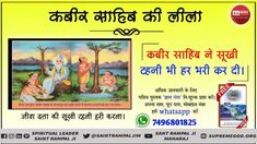 आवश्य जानिए साधना t v 7 30 pm Sa News, Allah God, Life Changing Books, Thursday Motivation, Friday Feeling, Books To Read Online, Spiritual Quotes, Work On Yourself, Insight