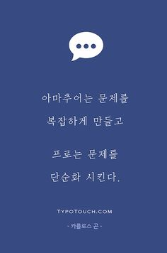 타이포터치 - 당신이 만드는 명언, 아포리즘 Wise Quotes, Famous Quotes, Words Quotes, Inspirational Quotes, Sayings, The Words, Cool Words, Calligraphy Text, Korean Quotes
