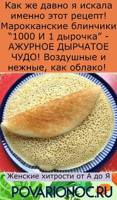 Ukrainian Recipes, Russian Recipes, Easy Bread, Arabic Food, Meals For One, Breakfast Recipes, Food Porn, Food And Drink, Cooking Recipes