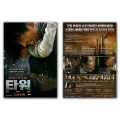 The Tower Movie Poster DS 2012 Sang-kyung Kim, Kyung-gu Sol, Ye-jin Son, Fireman