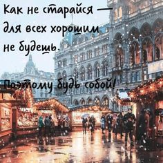Одноклассники Quotes, Travel, Quotations, Trips, Traveling, Qoutes, Quote, Tourism, A Quotes