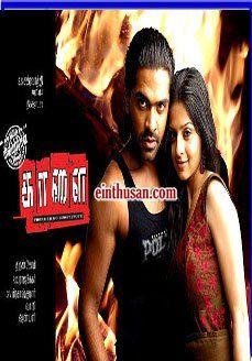Kaalai Tamil Movie Online - Silambarasan, Vedhika and Lal. Directed by Tharun Gopi. Music by G. V. Prakash Kumar. 2008