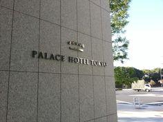 パレスホテル東京 (Palace Hotel Tokyo)  in 千代田区, 東京都