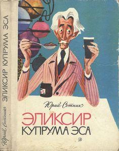 Сотник Юрий Вячеславович Москва: Издательство «Детская литература», 1978