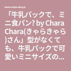 「牛乳パックで、ミニ食パン🍞 by Chara Chara(きゃらきゃら)さん」型がなくても、牛乳パックで可愛いミニサイズの食パンが作れます。