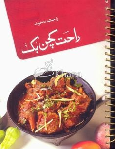 Urdu recipes book pdf books pinterest books recipes and food free pdf ebook of cooking recipes forumfinder Images