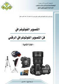 تحميل كتاب فن التصوير الفوتوغرافي الرقمي Pdf مجانا ل المؤسسة العامة للتعليم الفني والتدريب المهن Digital Photography Books Book Photography Digital Photography