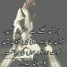 Urdu Quotes, Poetry Quotes, Urdu Poetry, Islamic Quotes, Quotations, Qoutes, Best Love Quotes, Amazing Quotes, Great Quotes