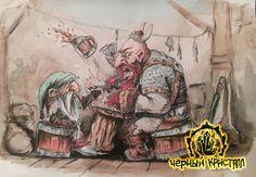 #game #boardgame #черныйкристалл #игра #настольнаяигра #дворф #dwarf #таверна #гарцующийгном #отдых