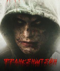 Франкенштейн / Frankenstein (2015 - 2016) http://www.yourussian.ru/155611/франкенштейн-frankenstein-2015-2016/   Это фильм о всем известном персонаже Франкенштейне и на этот раз мы увидим его в современном Лос-Анджелесе. Создатели, супруги Виктор и Элизабет Франкенштейн бросают своё творение, оставляя Адама выживать и приспосабливаться к чуждому для него миру.
