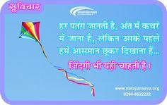 #DailyQuote #Quoteoftheday #motivational #quote #InspirationalQuote #GoodMorning #Life http://www.narayanseva.org