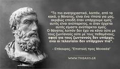 Einstein, Wisdom
