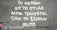 Το καπάκι απ'το στυλό All Quotes, Greek Quotes, Best Quotes, Funny Greek, True Words, Funny Photos, Are You Happy, Fails, Haha