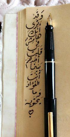 Love In Arabic, Beautiful Arabic Words, Arabic Love Quotes, Poetry Quotes, Words Quotes, Me Quotes, Sayings, Sweet Words, Love Words