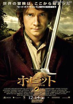 The Hobbit: An Unexpected Journey Poster (Japan version)『ホビット 思いがけない冒険』新ポスター