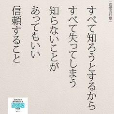 Wise Quotes, Inspirational Quotes, Short Words, Japanese Words, Famous Words, Meaningful Life, Magic Words, Favorite Words, Couple Quotes