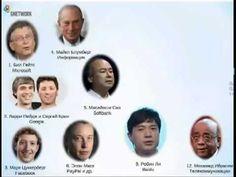 Как стали богаты самые влиятельные люди мира! Хочешь жить в достатке? Не упусти свой шанс!!!   http://uspex50.BrainAbundance.biz