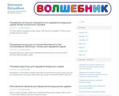 Рекламный сайт компании Волшебник. Адрес сайта: http://xn----8sbabesrfsbf0ahc5m1c.xn--p1ai/