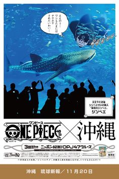 ONE PIECE コミックス累計発行部数3億冊突破記念キャンペーン Banner Design, Layout Design, Logo Design, Graphic Design, One Piece Japan, Japanese Lifestyle, One Peace, Tv Ads, 2d Art