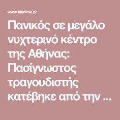Πανικός σε μεγάλο νυχτερινό κέντρο της Αθήνας: Πασίγνωστος τραγουδιστής κατέβηκε από την πίστα και έπαιξε ξύλο με εκδότη!