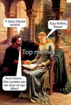 Ancient Memes, Funny Greek Quotes, Top Memes, Funny Stories, Funny Photos, Jokes, Lol, Funny Shit, Funny Stuff