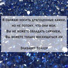#цитата #sundaygem  драгоценные камни