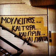 mou leipeis Quotes And Notes, Love Quotes, Funny Quotes, Inspirational Quotes, Kai, I Still Miss You, Graffiti Quotes, Perfection Quotes, Sad Girl