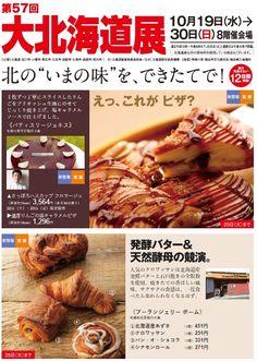 横浜タカシマヤが大北海道展を2016年10月19日から30日まで開催(横浜市西区)