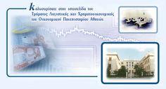 Τμήμα Λογιστικής & Χρηματοοικονομικής - Οικονομικό Πανεπιστήμιο Αθηνών