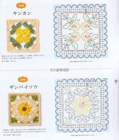 200 Design Flower Motif of Crochet by Couturier. Crochet Squares, Grannies Crochet, Crochet Motif Patterns, Crochet Blocks, Granny Square Crochet Pattern, Crochet Chart, Filet Crochet, Crochet Doilies, Crochet Flowers