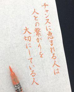 チャンスは自分で掴みに行け!ってよく言われるけど、 チ... Like Quotes, Famous Quotes, Book Quotes, Love Words, Beautiful Words, Favorite Words, Favorite Quotes, Japanese Handwriting, Word Board
