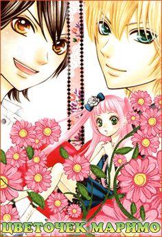 Цветочек Маримо: Легенда о маленькой воительнице Marimo no Hana: Saikyou Butouha Shougakusei Densetsu