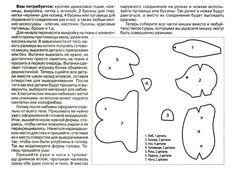 djinsovyy-medved-vykroyka-35292-large.jpg