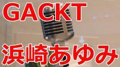 GACKT 浜崎あゆみ