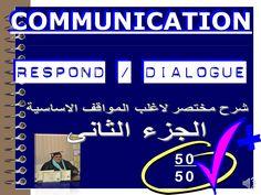 Communication Part  2 - الثانوية العامة