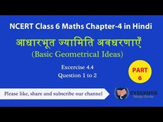 NCERT Maths Class 6   Chapter 4   Basic Geometrical Ideas   Part 6   Exercise 4.4 Question 1 to 2 - YouTube Class 6 Maths, Math Fractions, Chapter 3, Exercise, Youtube, Ideas, Ejercicio, Excercise, Work Outs