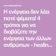 Η ενέργεια δεν λέει ποτέ ψέματα! 4 τρόποι για να διαβάζετε την ενέργεια των άλλων ανθρώπων - healingeffect.gr