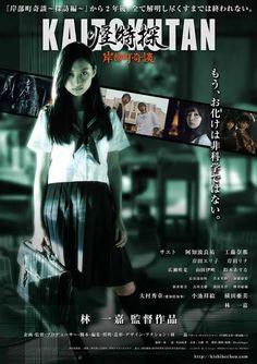 きしべちょうきだん - Google 検索 Movies 2014, Movie Posters, Film Poster, Billboard, Film Posters