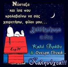 Good Night Quotes, Smiley, Facebook, Happy, Decor, Courtyards, Emoticon, Decoration, Dekoration