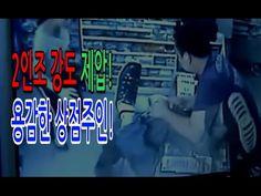 2인조 강도 제압한 용감한 상점주인!