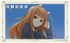 spice and wolf Part 5 - - Anime Image Wolf Images, Spice And Wolf, Spices, Manga, Anime, Fictional Characters, Desktop Backgrounds, Art, Art Background