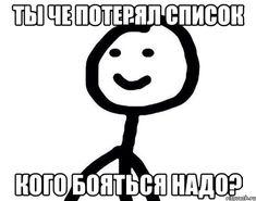 Hello Memes, Happy Memes, Russian Memes, Funny Phrases, Couple Wallpaper, Love Memes, Meme Faces, Tumblr Funny, Love Life