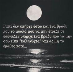 Καληνυχτα! Cool Phrases, Live Laugh Love, Greek Quotes, My Love
