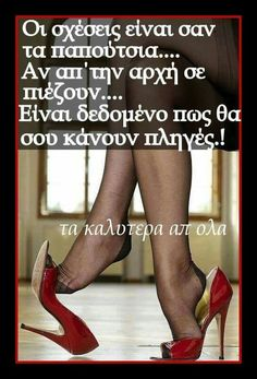 Προσοχη στις επιλογες!!!! Unique Quotes, New Quotes, Wisdom Quotes, Love Quotes, Inspirational Quotes, Feeling Loved Quotes, Live Laugh Love, Greek Quotes, Deep Thoughts