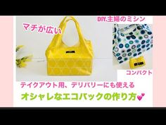 The Creator, Lunch Box, Sewing, Youtube, How To Make, Pattern, Bags, Handmade Bags, Fabrics