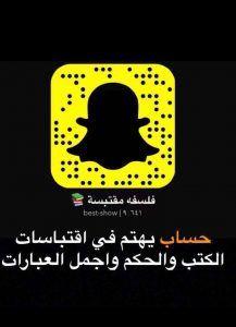 سنابات مشاهير سنابات مفيده Snapchat Screenshot Snapchat