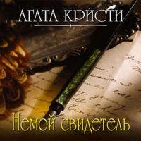 Аудиокнига Немой свидетель Агата Кристи
