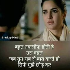 Sad Shayari in Hindi Love Breakup Quotes, Sad Life Quotes, Love Smile Quotes, Love Husband Quotes, Love Quotes In Hindi, Love Quotes For Her, Romantic Love Quotes, Papa Quotes, Hurt Quotes